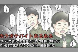 【カラオケ編】やしろあずきのバイトあるある図鑑Vol.4