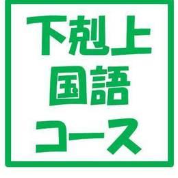 【桜井信一氏監修】下剋上受験 国語コースお申し込み受付中!