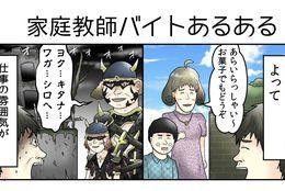 【家庭教師編】やしろあずきのバイトあるある図鑑Vol.5