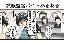 【試験監督編】やしろあずきのバイトあるある図鑑Vol.6