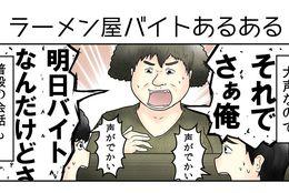 【ラーメン屋編】やしろあずきのバイトあるある図鑑Vol.7