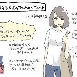すれみの#1コマでわかる大学生vol.39「地方の女子大生のファッションポイント」