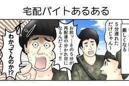 【宅配バイト編】やしろあずきのバイトあるある図鑑Vol.8