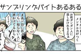 【サンプリングバイト編】やしろあずきのバイトあるある図鑑Vol.9