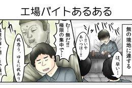 【工場バイト編】やしろあずきのバイトあるある図鑑Vol.10