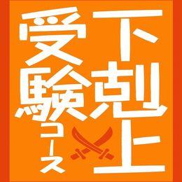 ★開催終了★【会員限定】親子で参加!桜井信一の国語対策講座 7/23開催(7/17入会申込まで)