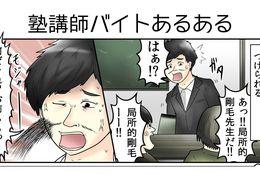 【塾講師編】やしろあずきのバイトあるある図鑑Vol.11