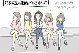 すれみの#1コマでわかる大学生vol.60「女子大生の集団がやるポーズ」