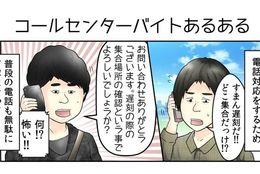 【コールセンター編】やしろあずきのバイトあるある図鑑Vol.14