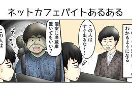 【ネットカフェ編】やしろあずきのバイトあるある図鑑Vol.15