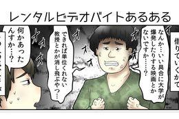 【レンタルビデオ店編】やしろあずきのバイトあるある図鑑Vol.16