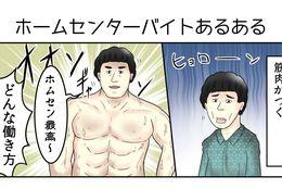 【ホームセンター編】やしろあずきのバイトあるある図鑑Vol.17