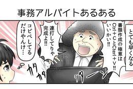 【事務バイト編】やしろあずきのバイトあるある図鑑Vol.18