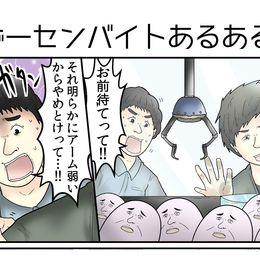 【ゲームセンターバイト編】やしろあずきのバイトあるある図鑑Vol.22