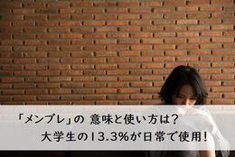 「メンブレ」の 意味と使い方は? 大学生の13.3%が日常で使用!