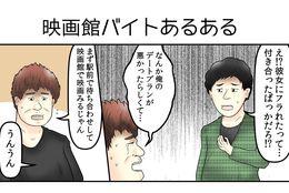 【映画館バイト編】やしろあずきのバイトあるある図鑑Vol.26