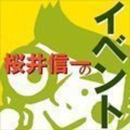 【受付終了】11/26 桜井信一の過去問解き方講座~合格者最低点はこうやってクリアする!~(マイナビ家庭教師主催)