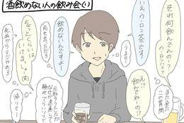 すれみの#1コマでわかる大学生vol.90「酒飲めない人の飲み会(1)」