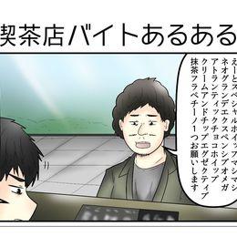 【喫茶店バイト編】やしろあずきのバイトあるある図鑑Vol.30