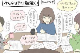 すれみの#1コマでわかる大学生vol.95「みんなでテスト勉強(1)」