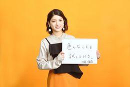 【連載】『あの人の学生時代。』#19:川島海荷「色んなことを試してみる」