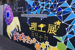 【2017】早稲田大学の理工展に潜入! 元理工展実行員が教える魅力とは?【学生記者】