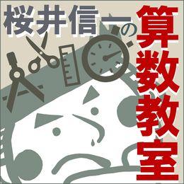 ★開催終了★【~桜井算数教室 月イチ講座~2018上半期】