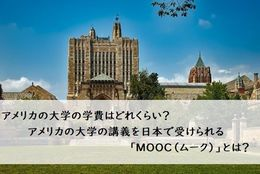 アメリカの大学の学費はどれくらい? アメリカの大学の講義を日本で受けられる「MOOC(ムーク)」とは?