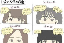 すれみの#1コマでわかる大学生vol.103「女子大生の前髪」