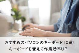 おすすめのパソコンのキーボード10選! キーボードを変えて作業効率UP