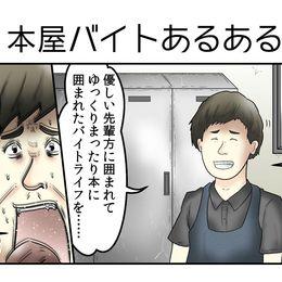 【本屋バイト編】やしろあずきのバイトあるある図鑑Vol.34