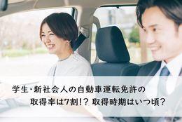 学生・新社会人の自動車運転免許の取得率は7割!?取得時期はいつ頃?