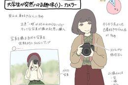 すれみの#1コマでわかる大学生vol.107「大学生が突然ハマる趣味(1)-カメラ-」