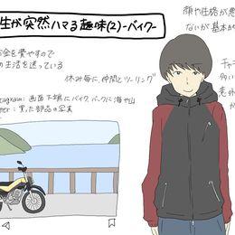 すれみの#1コマでわかる大学生vol.108「大学生が突然ハマる趣味(2)-バイク-」
