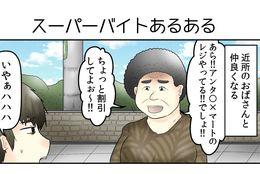 【スーパーのレジバイト編】やしろあずきのバイトあるある図鑑Vol.36