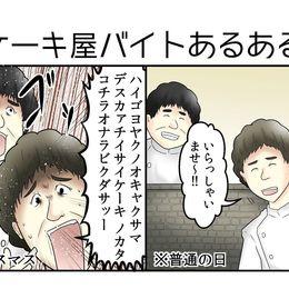 【ケーキ屋バイト編】やしろあずきのバイトあるある図鑑Vol.37