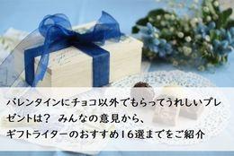 バレンタインにチョコ以外でもらってうれしいプレゼントは?みんなの意見から、ギフトライターのおすすめ16選までをご紹介