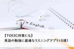 【TOEIC対策にも】英語の勉強に最適なリスニングアプリ10選!
