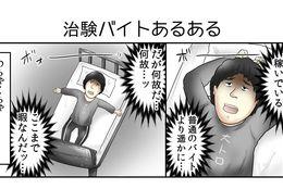 【治験バイト編】やしろあずきのバイトあるある図鑑Vol.41