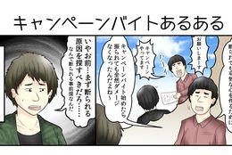 【キャンペーンバイト編】やしろあずきのバイトあるある図鑑Vol.43