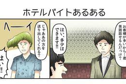 【ホテルバイト編】やしろあずきのバイトあるある図鑑Vol.44