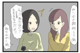 すれみの#大学生あるあるvol.93「昭和歌謡好き」