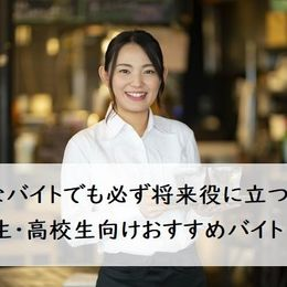 どんなバイトでも必ず将来役に立つ!大学生・高校生向けおすすめバイト15選!
