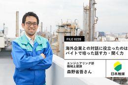海外企業との対話に役立ったのはバイトで培った話す力・聞く力【日本触媒】
