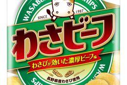 【山芳製菓が学園祭を応援!】わさビーフ2ケースを50団体にプレゼント&わさビーフコラボ模擬店大募集!