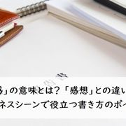 「所感」の意味とは? 「感想」との違いやビジネスシーンで役立つ書き方のポイント