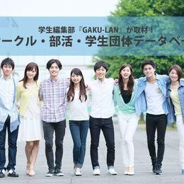 「人と情報の交差点」となるをモットーに。『早稲田リンクス』|サークル・部活・学生団体DB