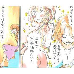 Vol.2 ヒロさんは王子さま…?【イツカの王子さま】