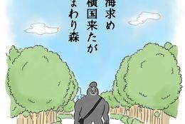 【横国編】悲しみゴリラ川柳