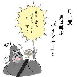 【熊大編】悲しみゴリラ川柳